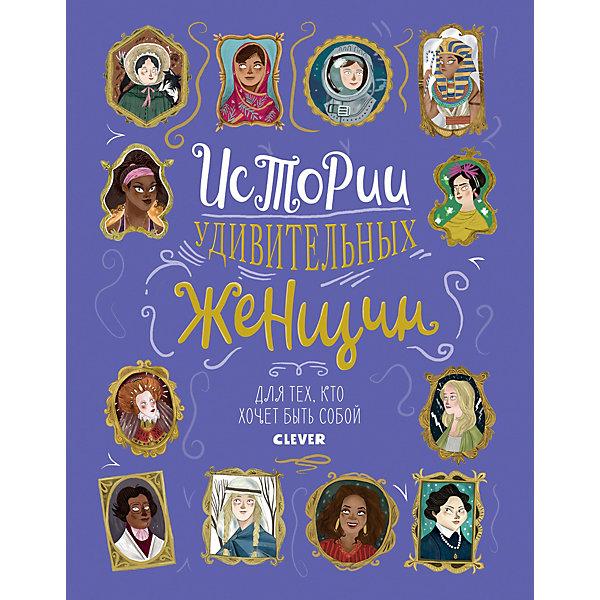 Clever Книга Истории удивительных женщин Истории удивительных женщин, Хллиган К. clever книга тося бося идёт в зоопарк 3