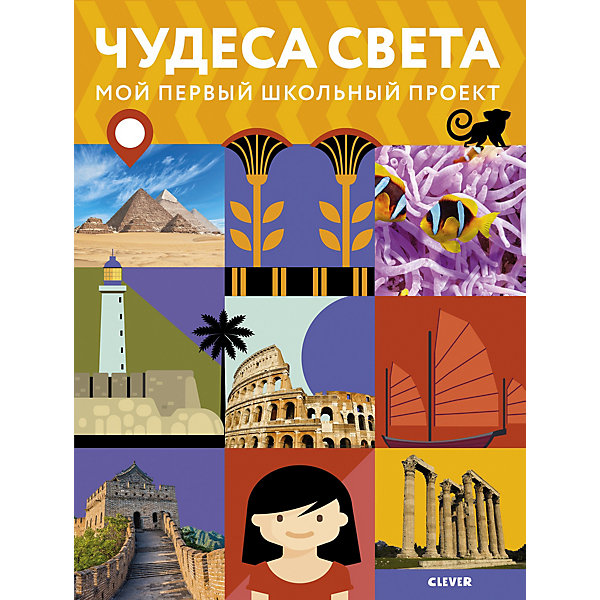 Clever Книга Мой первый школьный проект Чудеса света, Замятина М. clever большая энциклопедия я и мой мир