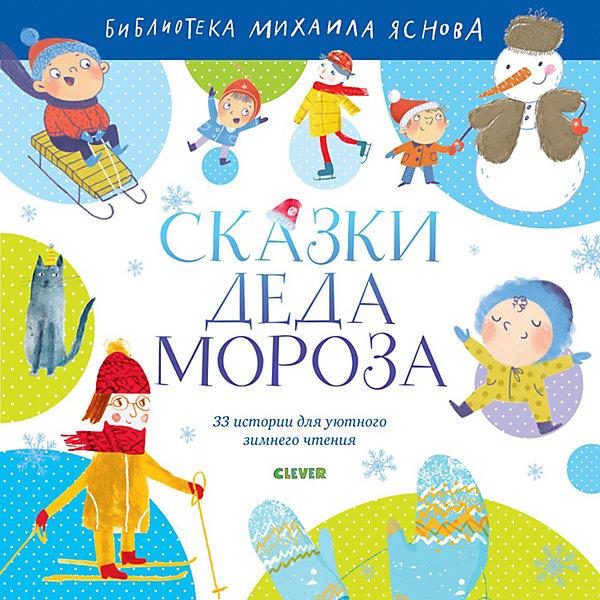 Clever Сборник сказок Библиотека Михаила Яснова Сказки Деда Мороза, Яснов М.