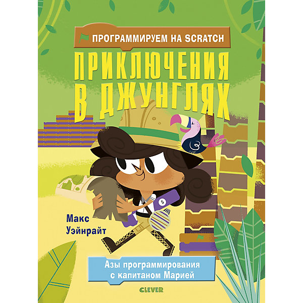 Clever Книга Программируем на Scratch Приключения в джунглях, Уэйнрайт М. книга для детей clever 7 маршрутов по москве