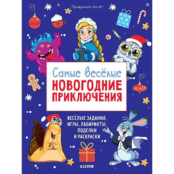 Clever Книжка-игра Новый год Самые веселые новогодние приключения Эн А. у принцесс новый год книжка раскраска