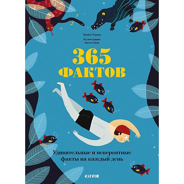 Clever Книга Удивительные энциклопедии 365 фактов, Тернер Т.