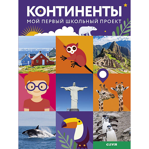 Clever Книга Мой первый школьный проект Континенты, Замятина М. clever большая энциклопедия я и мой мир