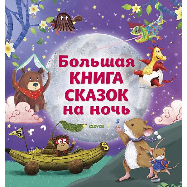 Купить Сборник сказок Большая сказочная серия Большая книга сказок ночь, Clever, Унисекс