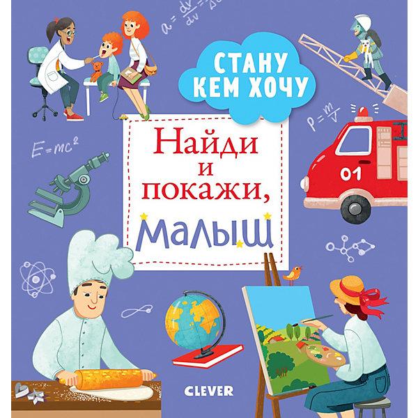 Clever Книжка-игра Стану кем хочу Найди и покажи, малыш, Попова Е. clever книжка найди и покажи малыш я умею одеваться спокойной ночи clever