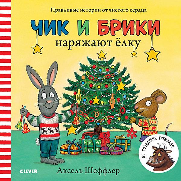 Clever Книга Чик и брики Чик и Брики наряжают елку, Шеффлер А. чик брайан загадки и подсказки