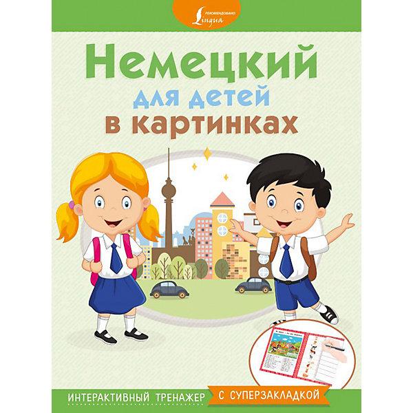 Издательство АСТ Интерактивный тренажер