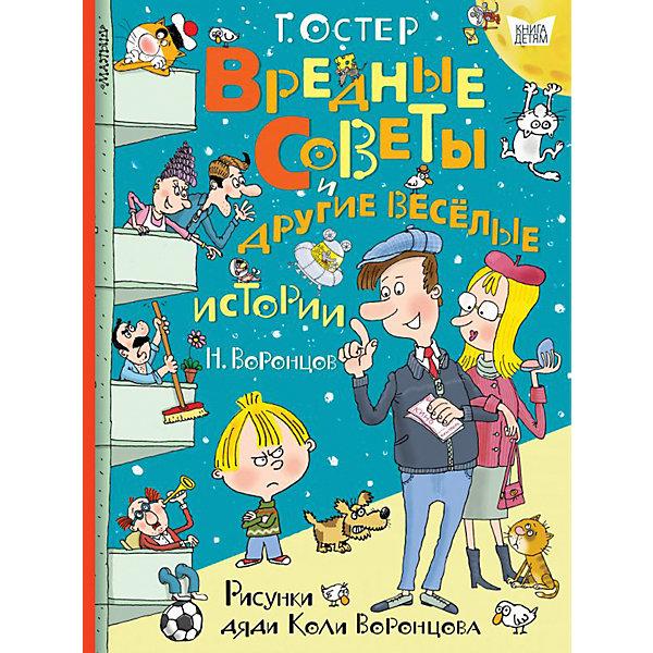 Издательство АСТ Сборник рассказов