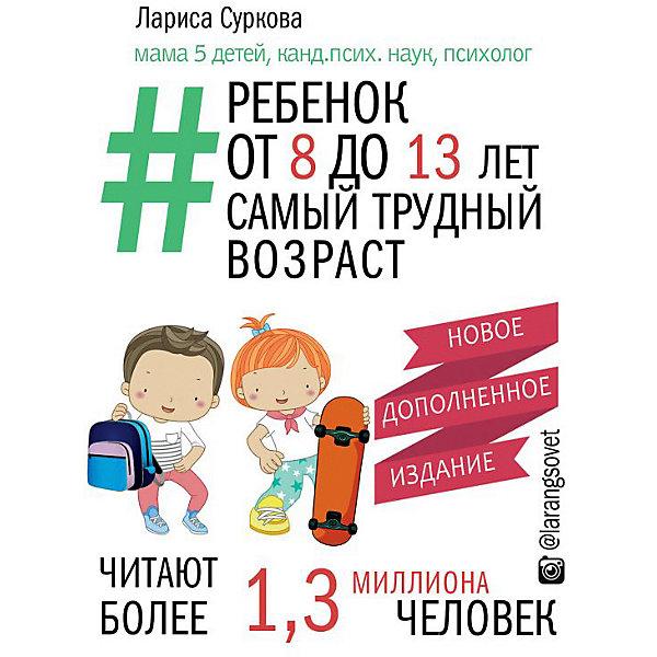 Издательство АСТ Руководство для родителей Ребенок от 8 до 13 лет: самый трудный возраст футболка трудный возраст