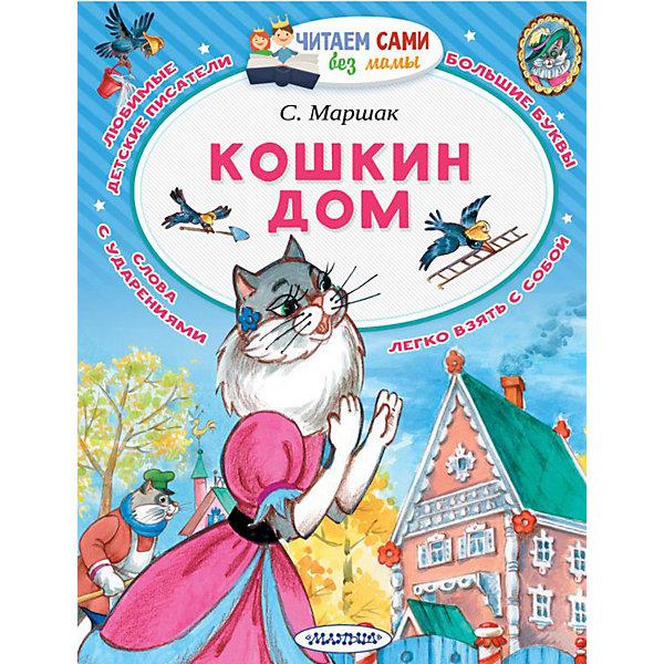 Издательство АСТ Сказка Кошкин дом С. Маршак маршак самуил яковлевич кошкин дом