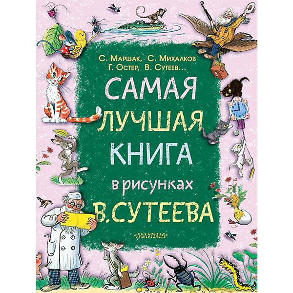 Издательство АСТ Книга Самая лучшая книга в рисунках В. Сутеева аст сутеев в г