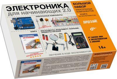 Большой набор для экспериментов Bhv  Электроника для начинающих 2.0  с книгой, артикул:10266214 - Робототехника и электроника
