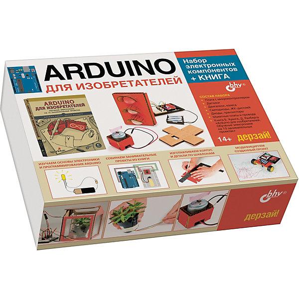 Bhv Набор для экспериментов Bhv Arduino для изобретателей. Набор электронных компонентов с книгой конструктор arduino умный дом набор для экспериментов с контроллером arduino книга 978 5 9775 3588 5