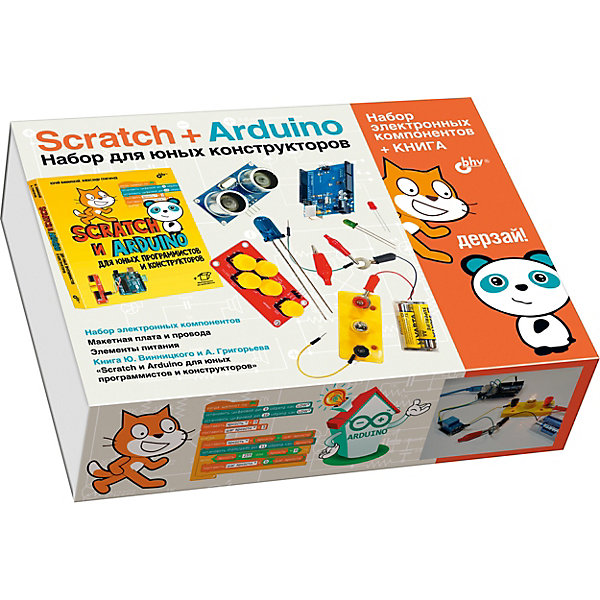 Bhv Набор для экспериментов Bhv Scratch+Arduino. Набор для юных конструкторов. конструктор arduino умный дом набор для экспериментов с контроллером arduino книга 978 5 9775 3588 5