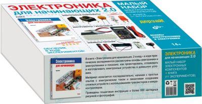Малый набор для экспериментов Bhv  Электроника для начинающих 2.0  с книгой, артикул:10266220 - Робототехника и электроника