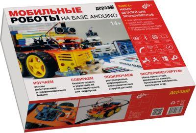 Набор для экспериментов Bhv  Мобильные роботы на базе Arduino  с книгой, артикул:10266224 - Робототехника и электроника