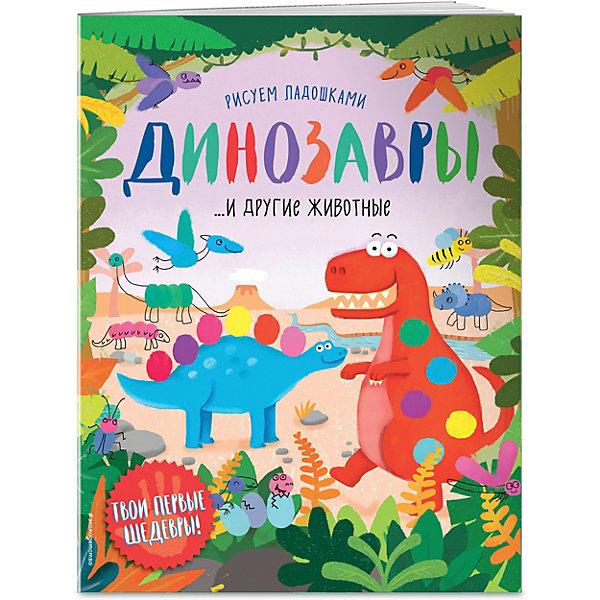 """Пальчиковая раскраска """"Динозавры и другие животные"""""""