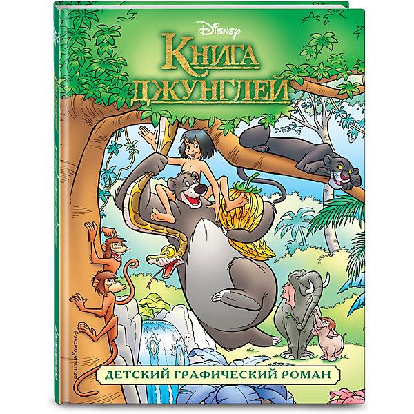 Купить Детский графический роман Книга джунглей Disney, Эксмо, Россия, Унисекс