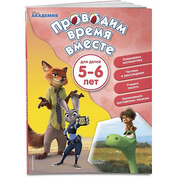 Купить Развивающее пособие Проводим время вместе: для детей 5-6 лет Disney, Эксмо, Россия, Унисекс