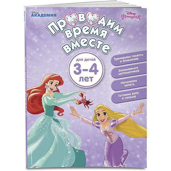 Эксмо Развивающее пособие Проводим время вместе: для детей 3-4 лет Disney