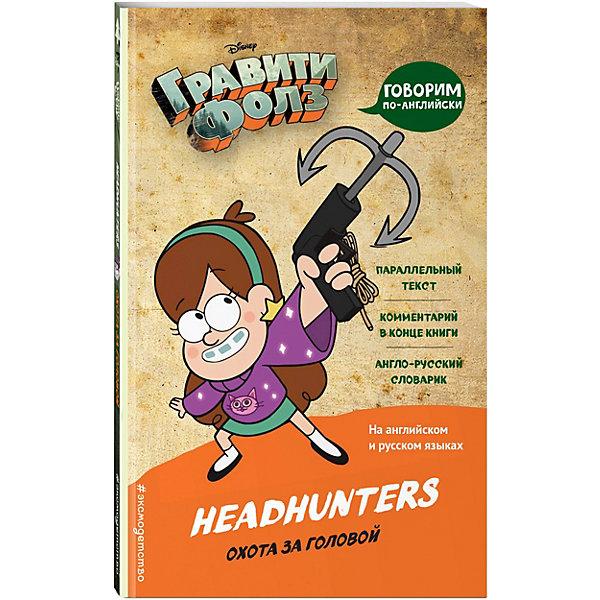 Купить Комиксы Гравити Фолз. Охота за головой = Headhunters , Эксмо, Россия, Унисекс