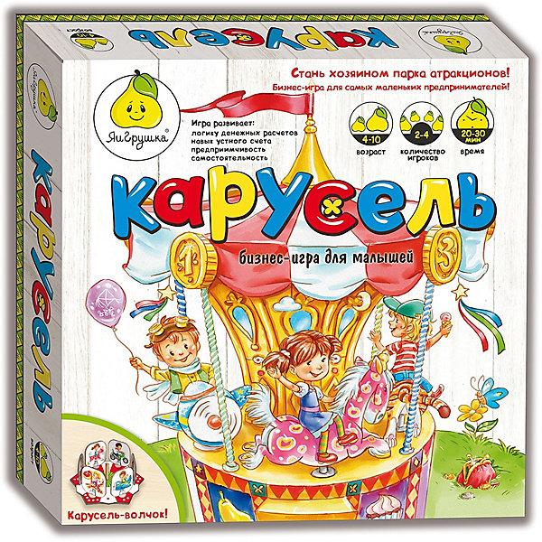 Купить Настольная игра ЯиГршука Карусель. Бизнес-игра для малышей , ЯиГрушка, Россия, Унисекс