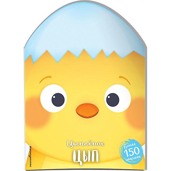 Эксмо Книга с наклейками Цыплёнок Цып