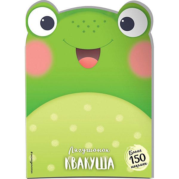 Эксмо Книга с наклейками Лягушонок Квакуша