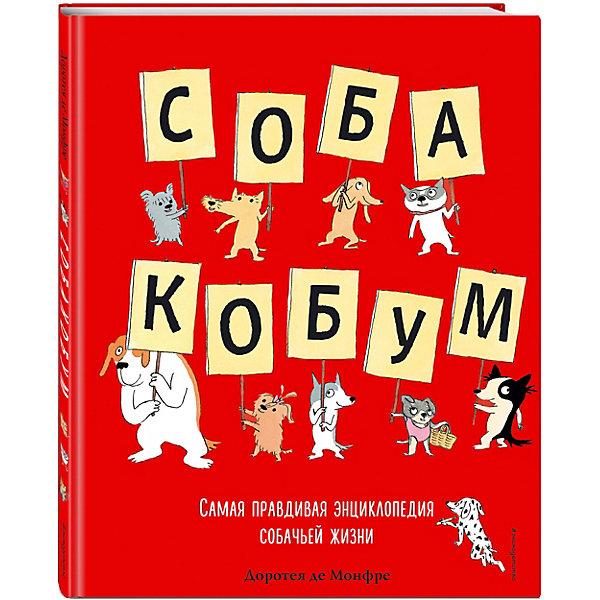 Эксмо Первая энциклопедия Собакобум