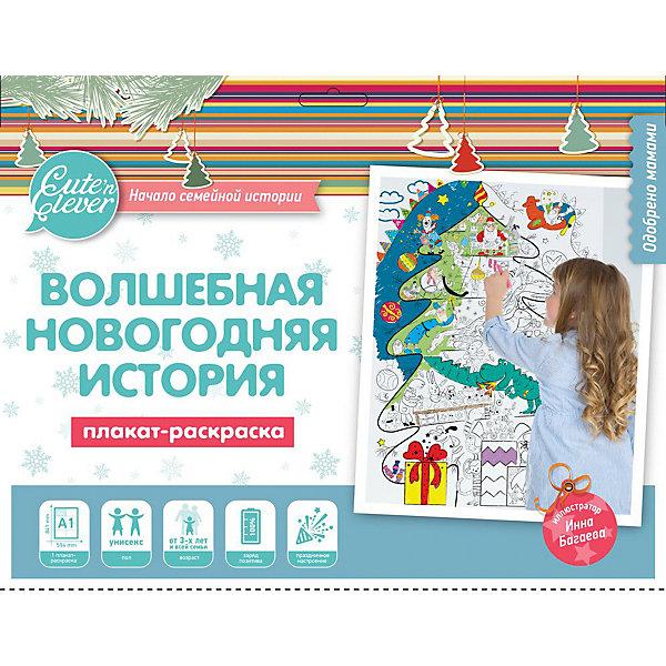 Happy Line Плакат-раскраска Волшебная Новогодняя история (формат А1), Happy Line clever раскраска плакат