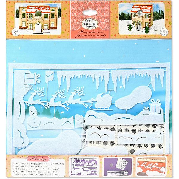 ЯиГрушка Комплект новогодних украшений из фетра с наклейками Одним прекрасным утром
