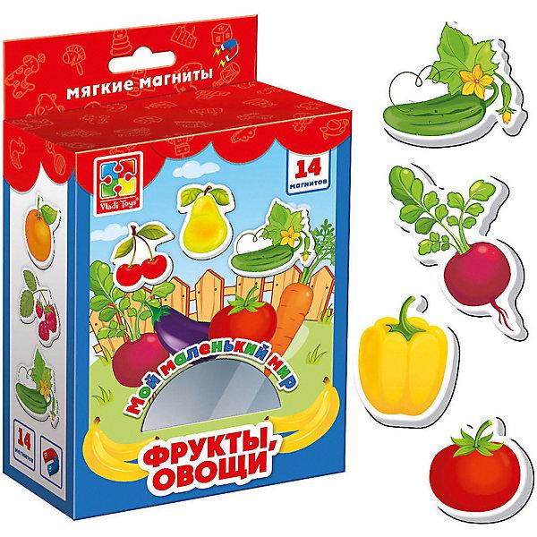 Vladi Toys Мягкие магниты Vladi Toys Мой маленький мир Овощи и фрукты мягкие пазлы магниты фрукты isbn 978 966 936 692 4
