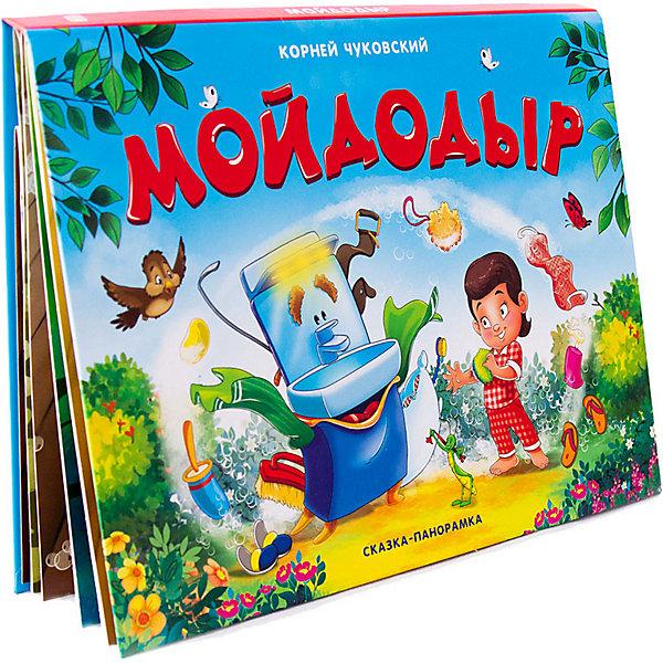 Malamalama Книжка-панорамка Мойдодыр А4