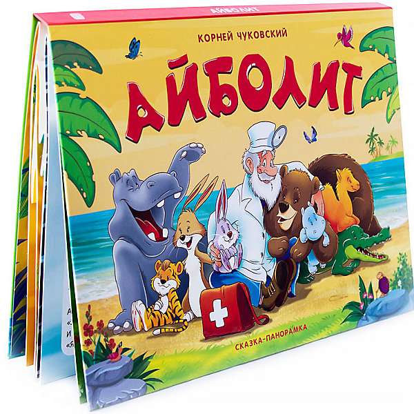 Malamalama Книжка-панорамка Айболит А4