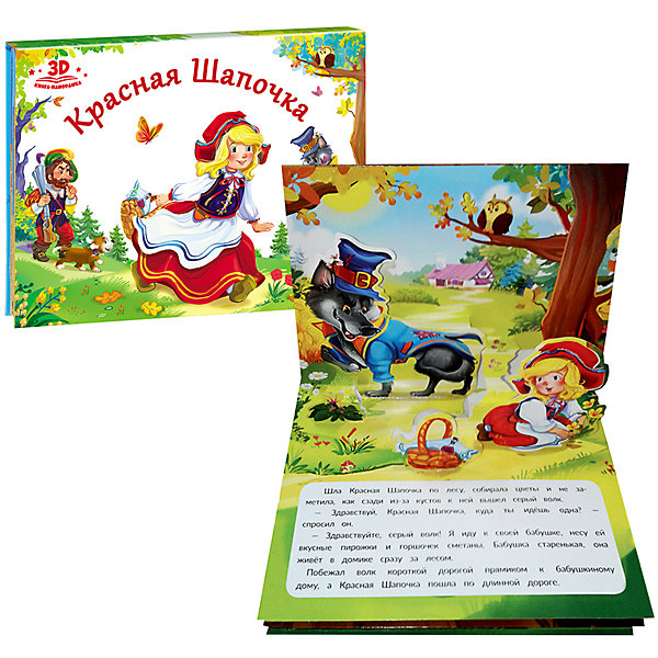 Malamalama Книжка-панорамка Красная шапочка лилия гурьянова сильнее чем женьшень черный тмин isbn 978 5 17 075835 7