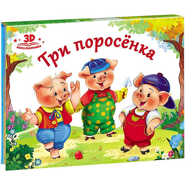 Malamalama Книжка-панорамка Три поросёнка сутеев владимир григорьевич три котёнка isbn 978 5 17 100500 9