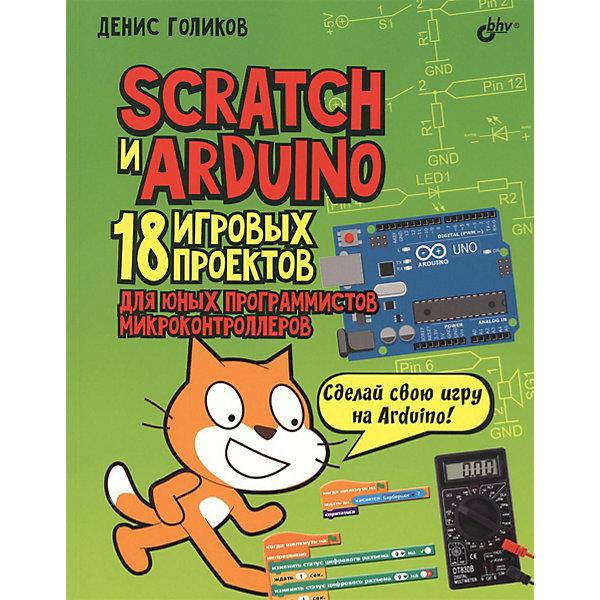 Bhv Обучающая книга Scratch и Arduino. 18 игровых проектов для юных программистов микроконтроллеров tilt switch sensor module for arduino works with official arduino boards