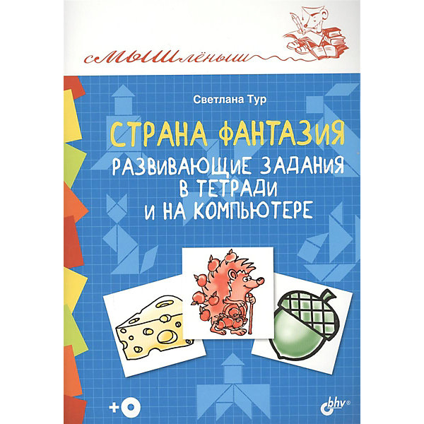 Bhv Обучающая книга Страна Фантазия. Развивающие задания в тетради и на компьютере +CD