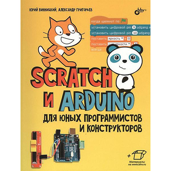Bhv Обучающая книга Scratch и Arduino для юных программистов и конструкторов григорьев а винницкий ю игровая робототехника для юных программистов и конструкторов mbot и mblock