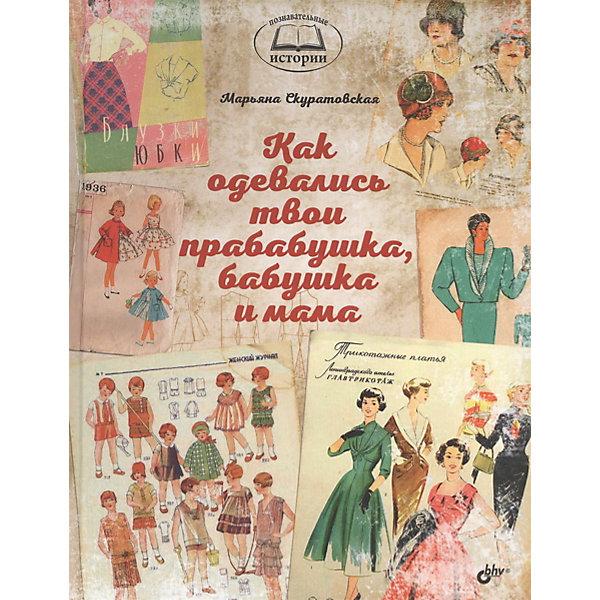 Bhv История Как одевались твои прабабушка, бабушка и мама ана мария машаду прабабушка беатрис и прабабушка изабель