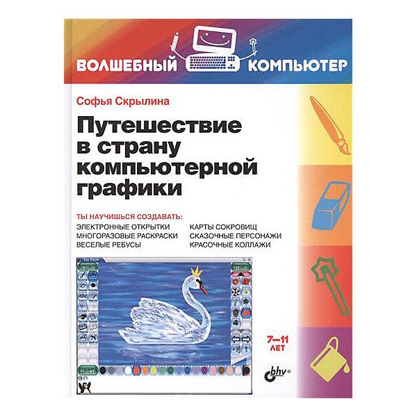 Bhv Обучающая книга Путешествие в страну компьютерной графики