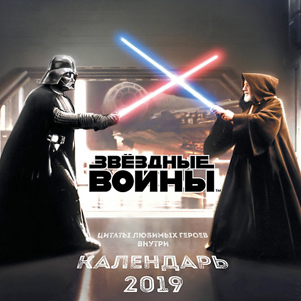 Купить Настенный календарь Звёздные войны 2019, Эксмо, Россия, Унисекс