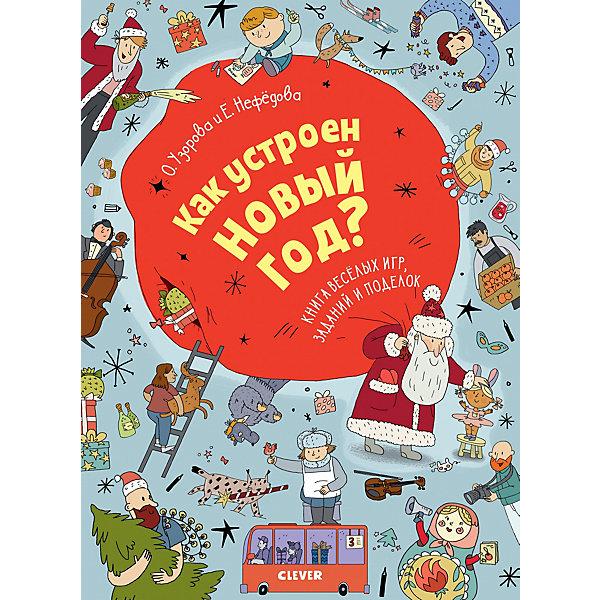 Clever Как устроен Новый год? Книга веселых игр, заданий и поделок издательство clever новый год шагает по планете