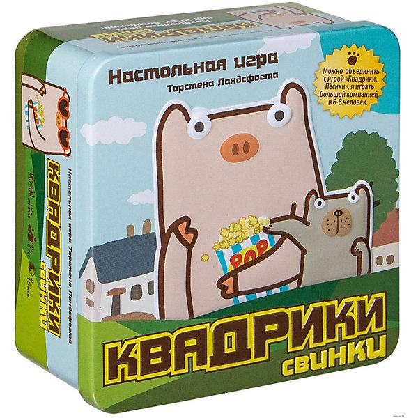 Настольная игра Стиль жизни Квадрики: СвинкиКарточные игры<br>Характеристики:<br><br>• количество игроков: 1-5<br>• время игры: 15-20 минут<br>• в наборе: 96 карт, правила игры<br>• вес упаковки: 271 г<br>• размер упаковки: 11,5х11,5х5 см<br>• страна бренда: Россия<br><br>Игрокам достаются карточки с изображением свинок, такие же лежат на столе. С началом партии участникам предстоит быстро отыскать зверюшек на поле, максимально схожих с теми, что уже есть на руке. Игра развивает внимательность и скорость реакции.