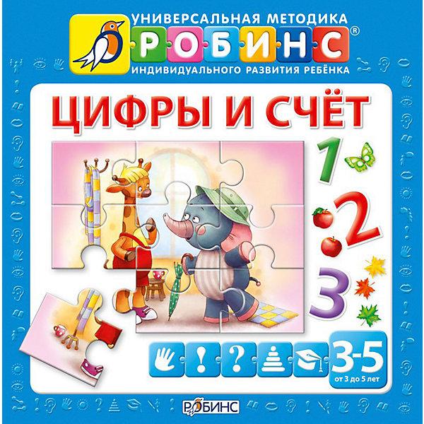 Робинс Книга с подвижными элементами Цифры и счет, Робинс обучающие книги робинс книга секреты человека