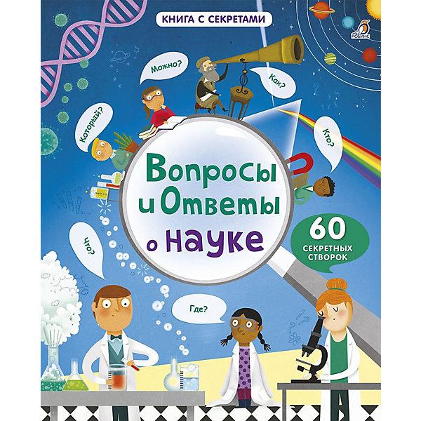 Робинс Книга со створками Вопросы и ответы о науке,