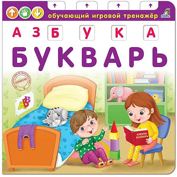 Робинс Книга с подвижными элементами