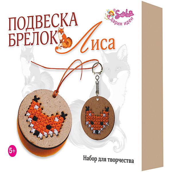 Santa Lucia Набор для творчества Santa Lucia Подвеска и брелок Лиса подвеска для ключей pusheen