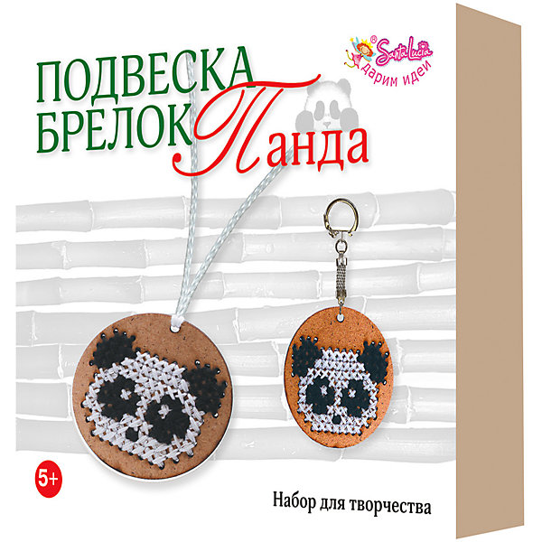 Santa Lucia Набор для творчества Santa Lucia Подвеска и брелок Панда подвеска для ключей pusheen