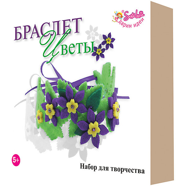 "Santa Lucia Набор для творчества Santa Lucia Браслет ""Цветы"""